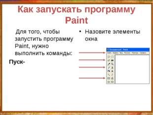 Как запускать программу Paint Для того, чтобы запустить программу Paint, нужн