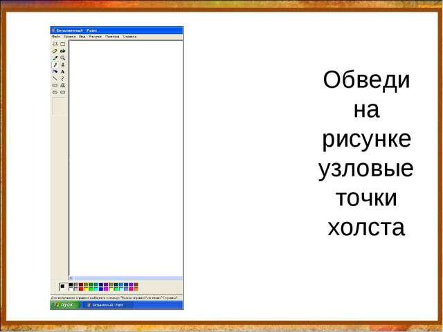 Обведи на рисунке узловые точки холста http://aida.ucoz.ru