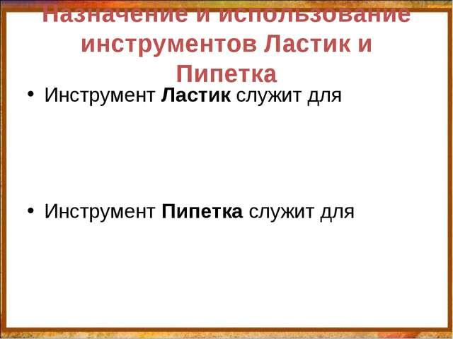 Назначение и использование инструментов Ластик и Пипетка Инструмент Ластик сл...