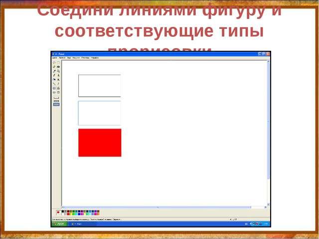Соедини линиями фигуру и соответствующие типы прорисовки http://aida.ucoz.ru