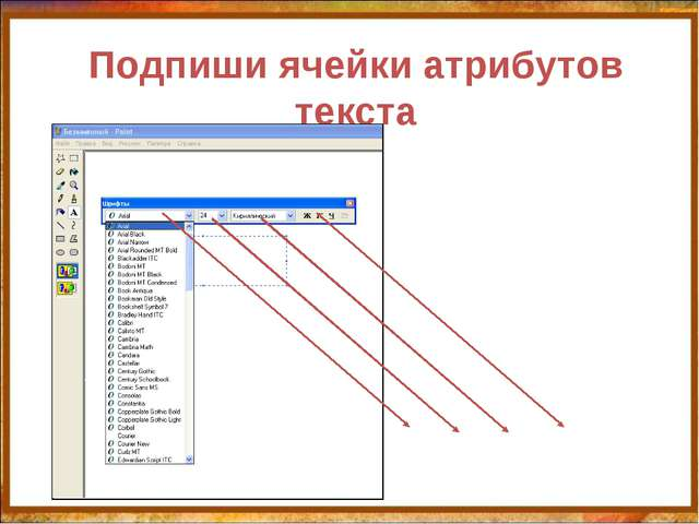 Подпиши ячейки атрибутов текста http://aida.ucoz.ru