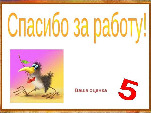 Ваша оценка http://aida.ucoz.ru