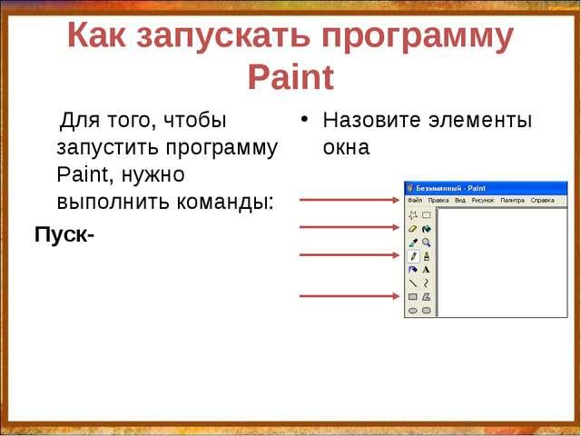 Как запускать программу Paint Для того, чтобы запустить программу Paint, нужн...