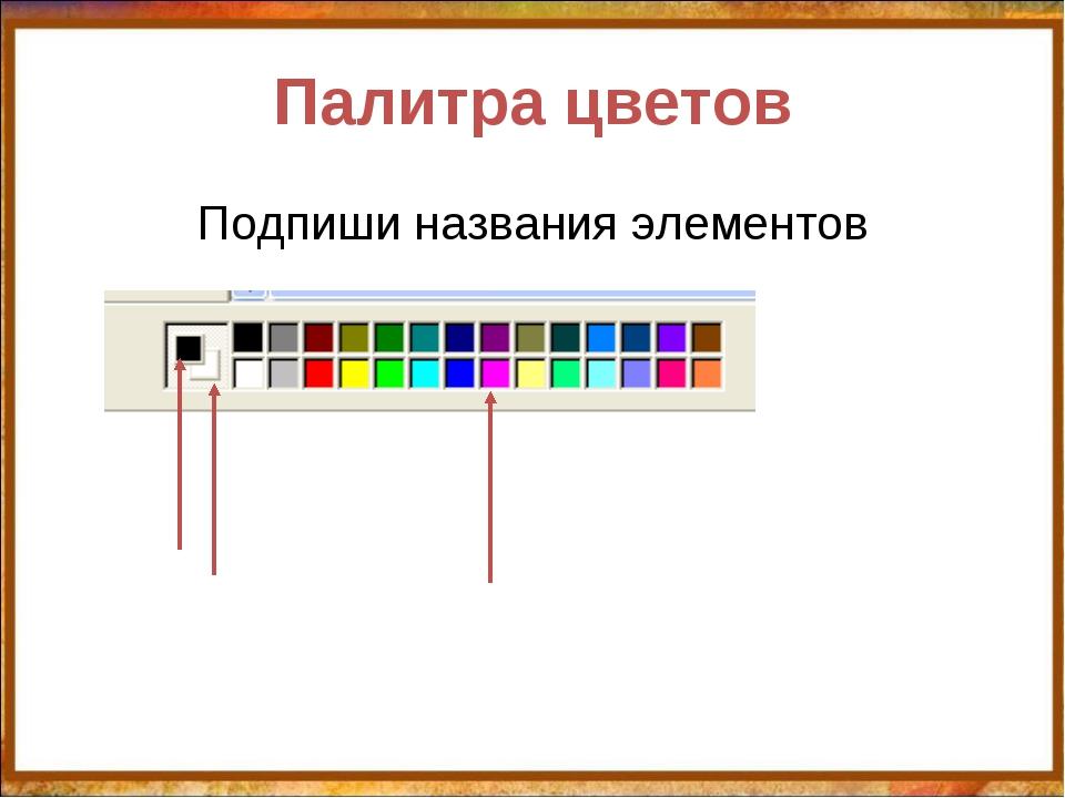 Палитра цветов Подпиши названия элементов http://aida.ucoz.ru