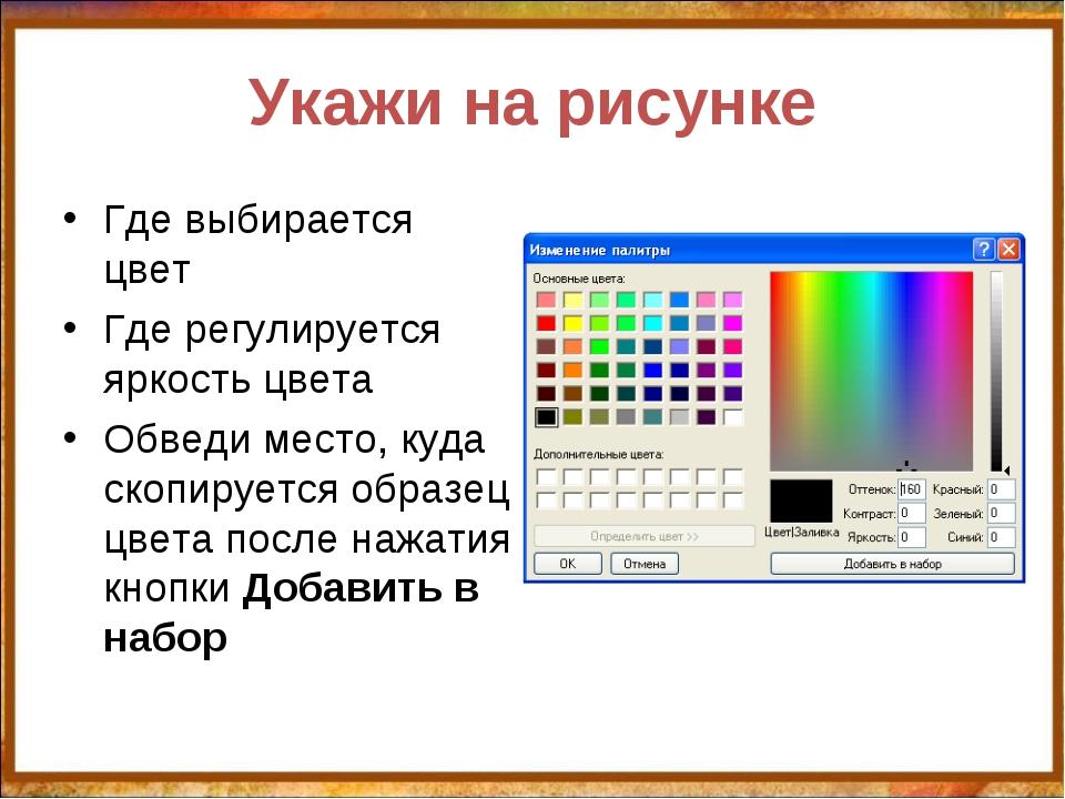 Укажи на рисунке Где выбирается цвет Где регулируется яркость цвета Обведи ме...