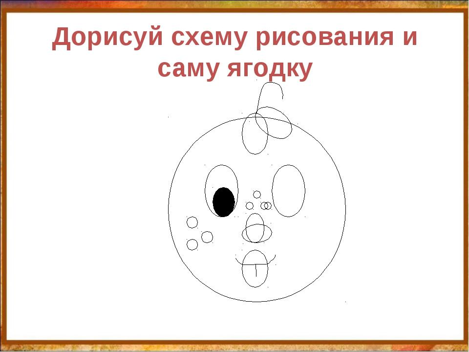 Дорисуй схему рисования и саму ягодку http://aida.ucoz.ru