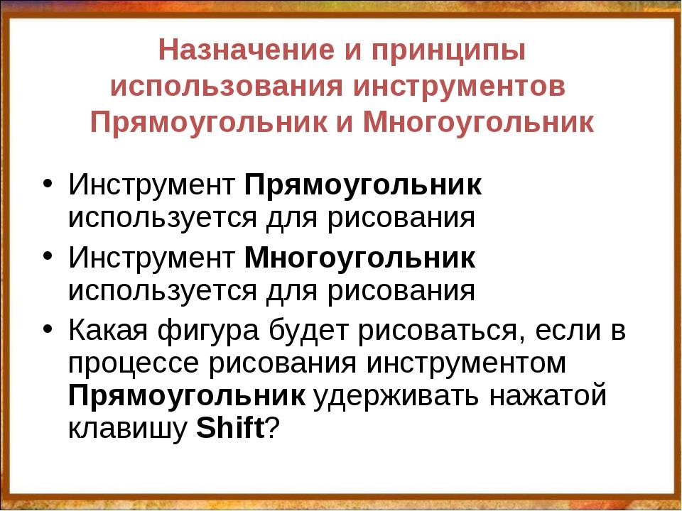 Назначение и принципы использования инструментов Прямоугольник и Многоугольни...