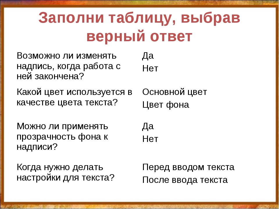Заполни таблицу, выбрав верный ответ http://aida.ucoz.ru