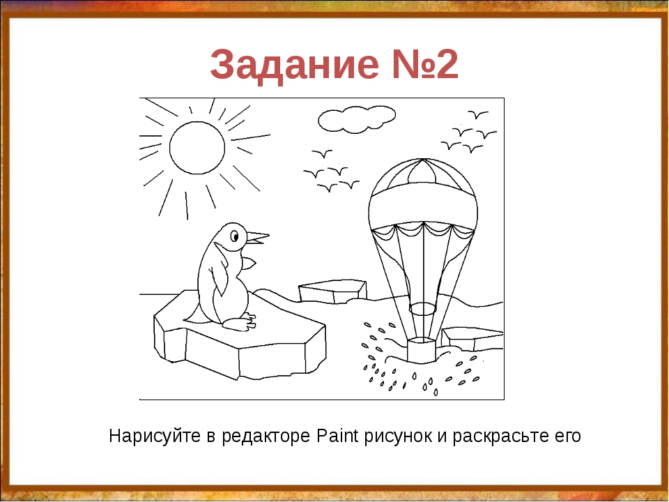 Задание №2 Нарисуйте в редакторе Paint рисунок и раскрасьте его http://aida.u...