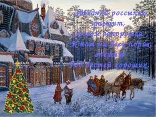 Звёздной россыпью расшит, Снегом запорошен , К нам на всех порах спешит Год в