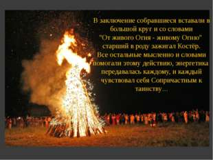 """В заключение собравшиеся вставали в большой круг и со словами """"От живого Огня"""