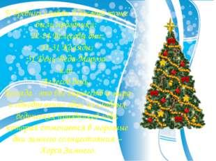 У древних славян в декабре тоже были праздники: 22-24 Велесовы дни; 21-31 Кол