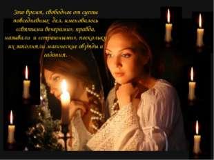 Это время, свободное от суеты повседневных дел, именовалось «святыми вечерами