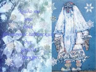 Когда-то это был восточнославянский дух холода Трескун,