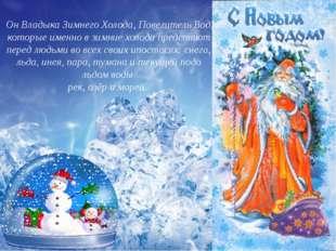Он Владыка Зимнего Холода, Повелитель Вод, которые именно в зимние холода пр