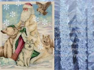 Дед Мороз в определённом смысле представляет и мир предков. Общеизвестно, что