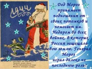 Дед Мороз принимает подношения от своих потомков и помогает им. Недаром во вс