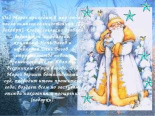 Дед Мороз приходит в мир людей после зимнего солнцестояния (22 декабря), когд