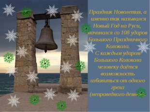 Праздник Новолетия, а именно так назывался Новый Год на Руси, начинался со 10