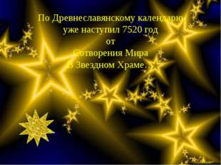 По Древнеславянскому календарю уже наступил 7520 год от Сотворения Мира В Зве