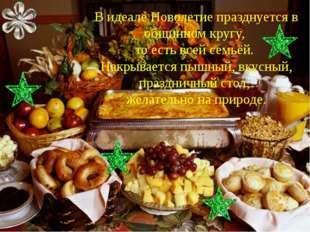 В идеале Новолетие празднуется в общинном кругу, то есть всей семьёй. Накрыва