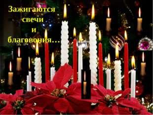 Зажигаются свечи и благовония…
