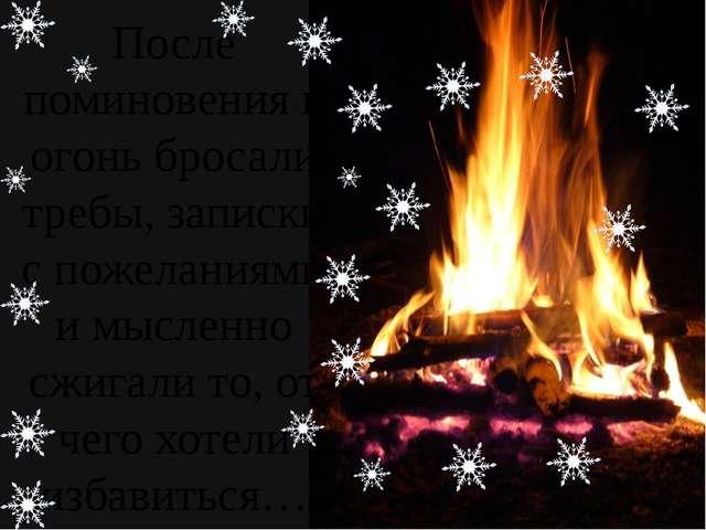 После поминовения в огонь бросали требы, записки с пожеланиями и мысленно сжи...