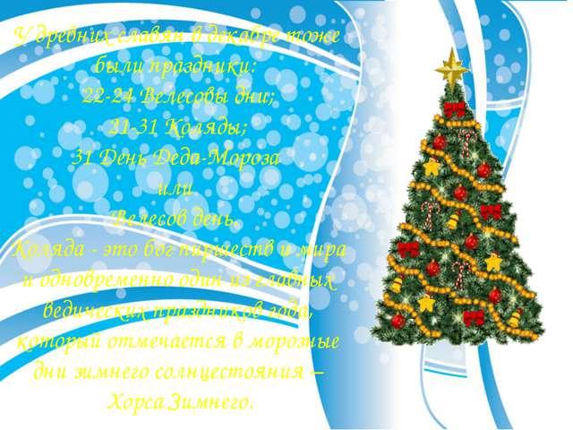 У древних славян в декабре тоже были праздники: 22-24 Велесовы дни; 21-31 Кол...