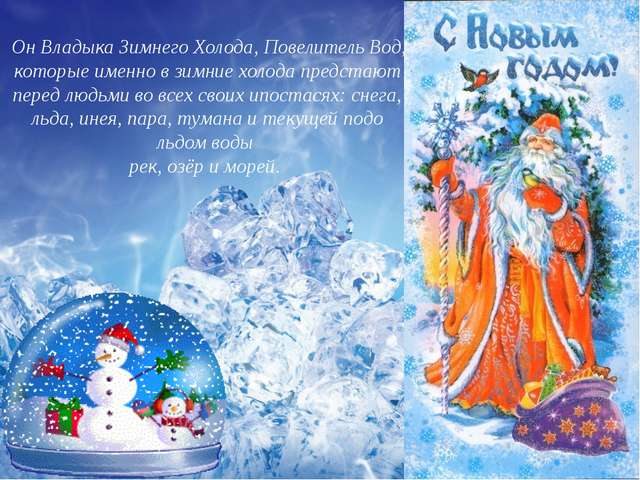 Он Владыка Зимнего Холода, Повелитель Вод, которые именно в зимние холода пр...