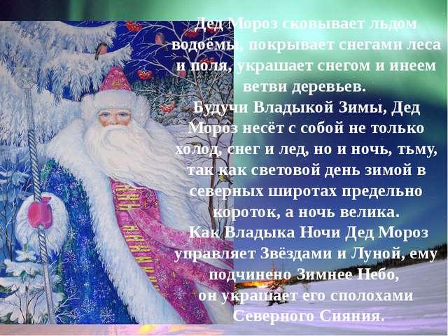 Дед Мороз сковывает льдом водоёмы, покрывает снегами леса и поля, украшает сн...