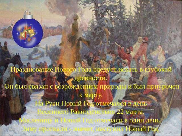 Празднование Нового Года следует искать в глубокой древности. Он был связан с...