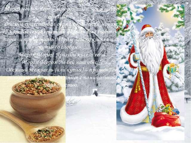 Мороз мог насмерть заморозить, а мог и щедро одарить… Отсюда существовал обря...