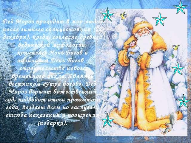 Дед Мороз приходит в мир людей после зимнего солнцестояния (22 декабря), когд...