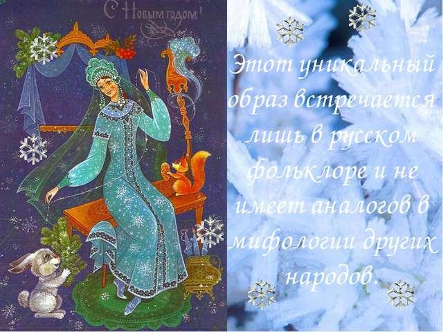 Этот уникальный образ встречается лишь в русском фольклоре и не имеет аналого...