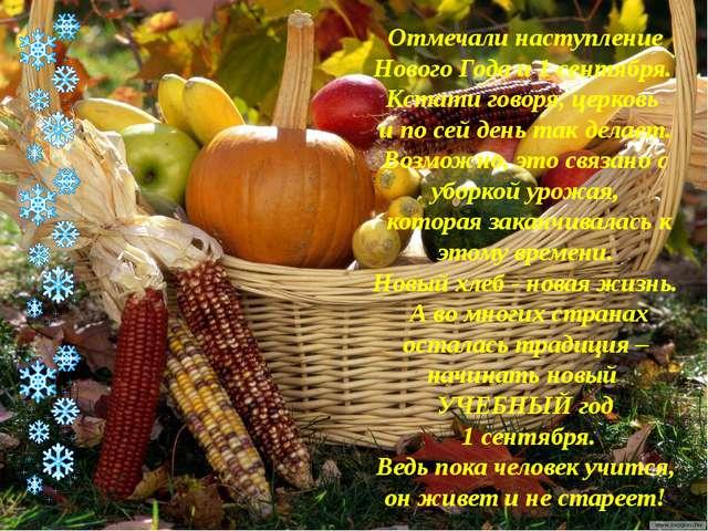 Отмечали наступление Нового Года и 1 сентября. Кстати говоря, церковь и по се...
