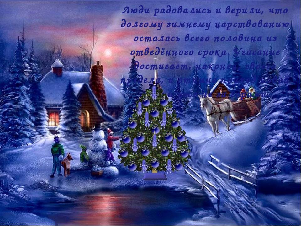 Люди радовались и верили, что долгому зимнему царствованию осталась всего пол...