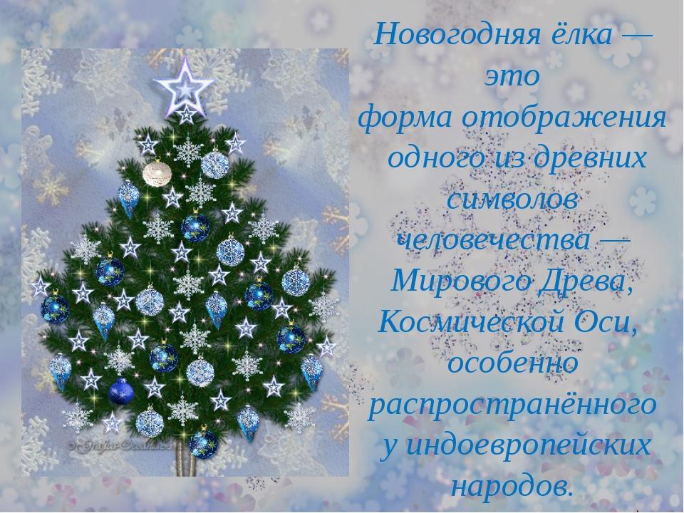 Новогодняя ёлка— это форма отображения одного из древних символов человечест...