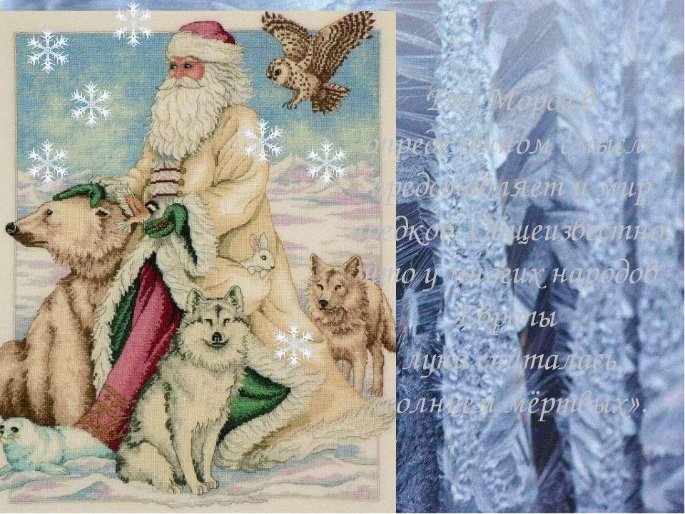 Дед Мороз в определённом смысле представляет и мир предков. Общеизвестно, что...
