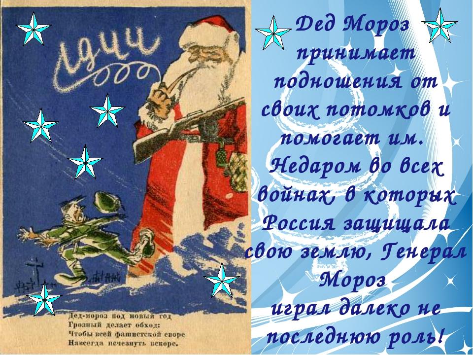 Дед Мороз принимает подношения от своих потомков и помогает им. Недаром во вс...