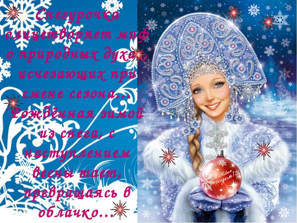 Снегурочка олицетворяет миф о природных духах, исчезающих при смене сезона… Р...