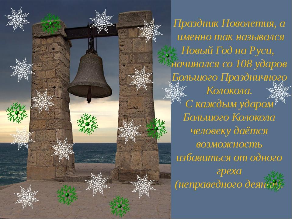 Праздник Новолетия, а именно так назывался Новый Год на Руси, начинался со 10...