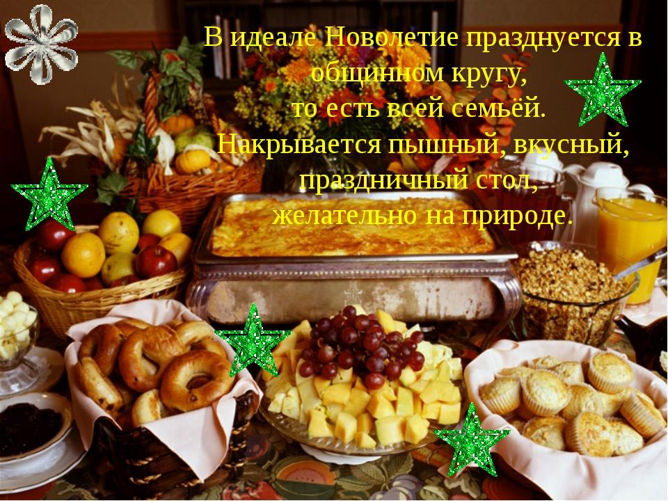 В идеале Новолетие празднуется в общинном кругу, то есть всей семьёй. Накрыва...