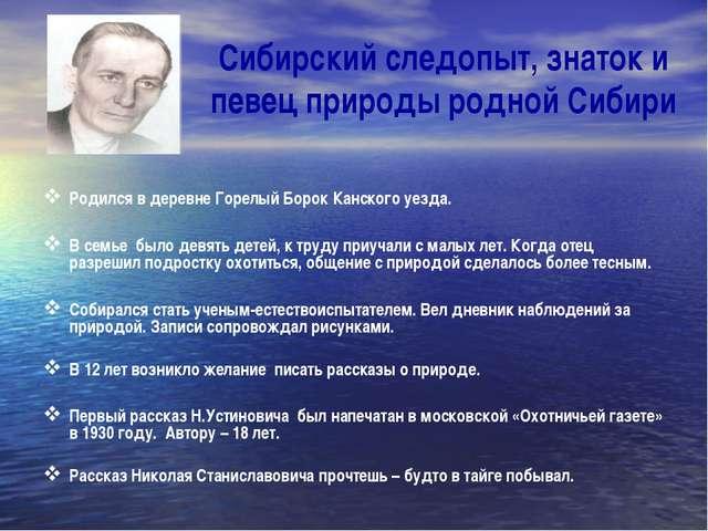Родился в деревне Горелый Борок Канского уезда. В семье было девять детей, к...