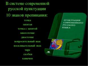 В системе современной русской пунктуации 10 знаков препинания: точка запятая