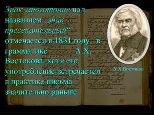 """Знак многоточие под названием """"знак пресекательный"""" отмечается в 1831 году в"""