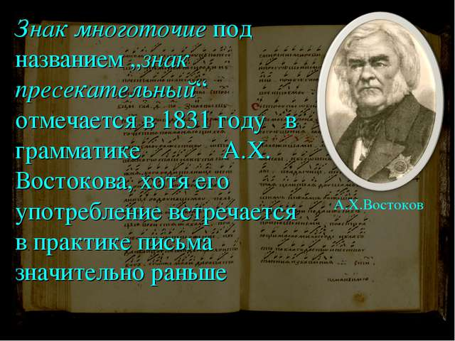 """Знак многоточие под названием """"знак пресекательный"""" отмечается в 1831 году в..."""
