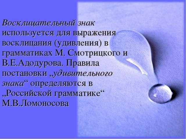 Восклицательный знак используется для выражения восклицания (удивления) в гра...