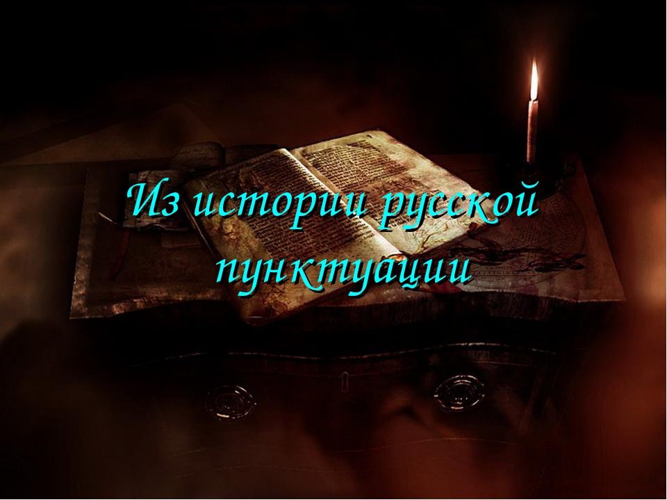 Из истории русской пунктуации