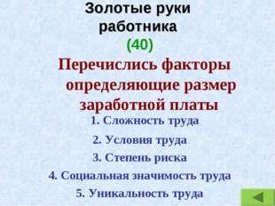 Золотые руки работника (40) Перечислись факторы определяющие размер заработно