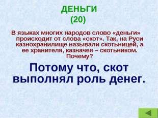 ДЕНЬГИ (20) В языках многих народов слово «деньги» происходит от слова «скот»